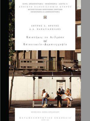 Βιβλίο: Επιστήμες Άνθρωποι και Επικοινωνία - Δημοσιογραφία