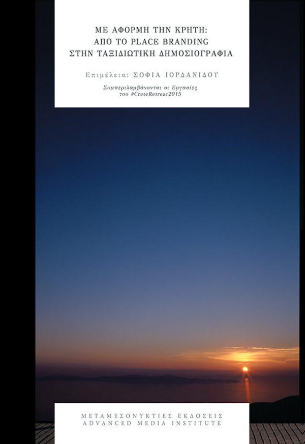 Βιβλίο: Με αφορμή την Κρήτη
