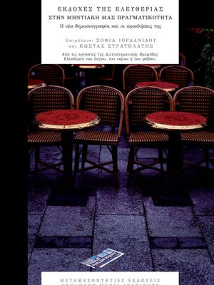 Βιβλίο: Εκδοχές της Ελευθερίας στη μηντιακή μας πραγματικότητα