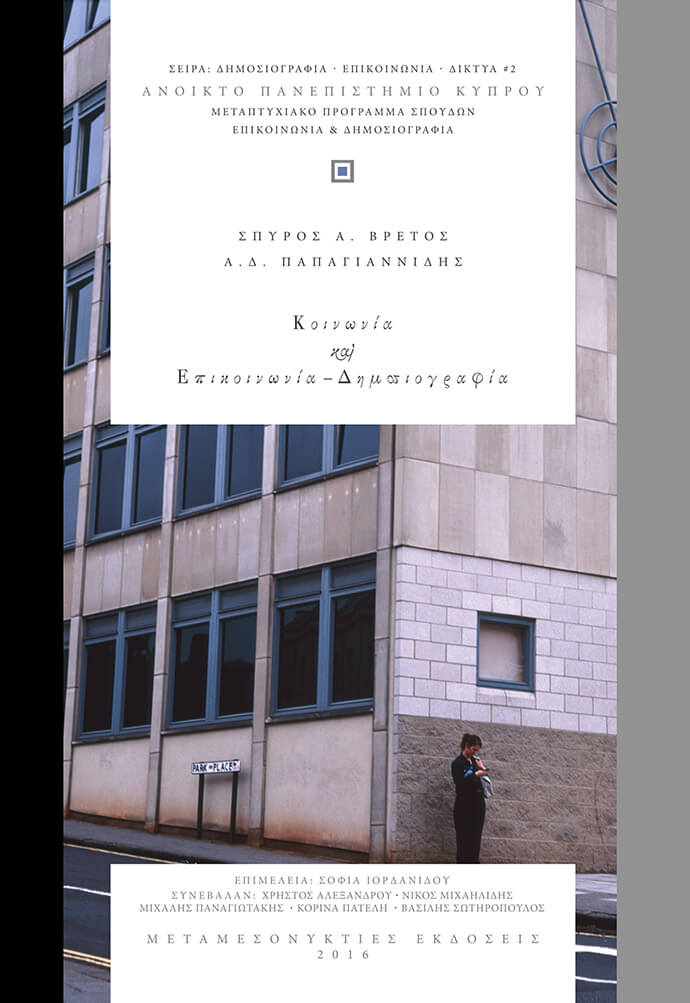 Βιβλίο: Κοινωνία και Επικοινωνία - Δημοσιογραφία