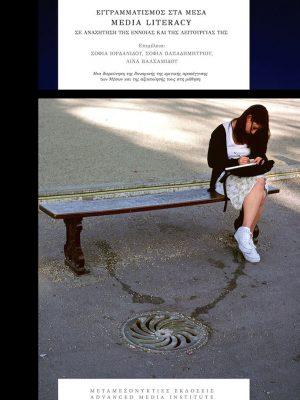 Βιβλίο: Εγγραμματισμός στα Μέσα/ Media Literacy