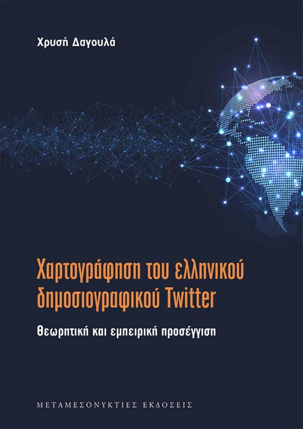 Νέα έκδοση Advanced Media Institute - Χαρτογράφηση του ελληνικού δημοσιογραφικού Τwitter